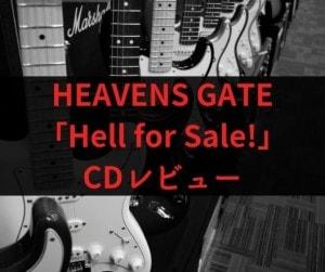 heavens gateのHell for Saleレビュー