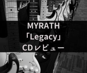 MYRATHのLegacyレビュー